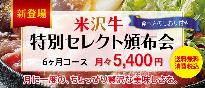 米沢牛 特別セレクト頒布会