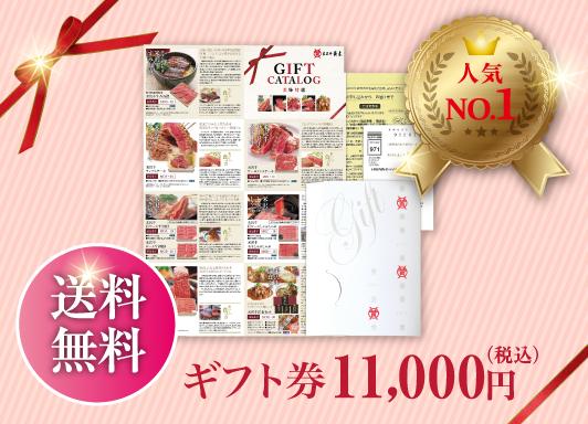 黄木の牛肉ギフト券11,000円(税込)