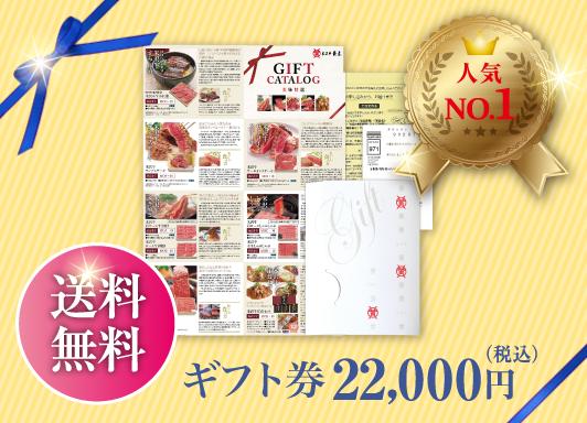 黄木の牛肉ギフト券 22,000円(税込)