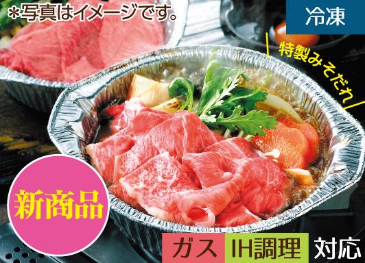 黄木の米沢牛赤身すき焼き鍋セット