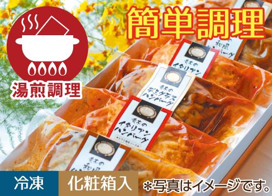 米沢牛入りハンバーグセット 3種