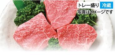 米沢牛特モモ(ランプ)ステーキ