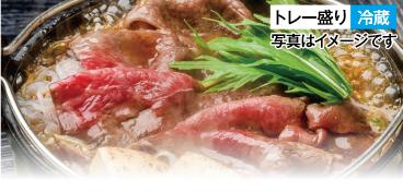 米沢牛赤身すき焼き