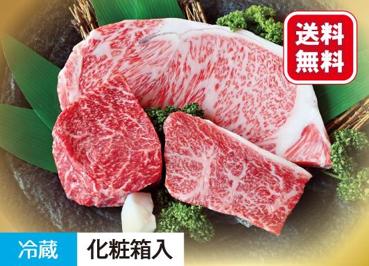 米沢牛ステーキ三昧セット3種盛り