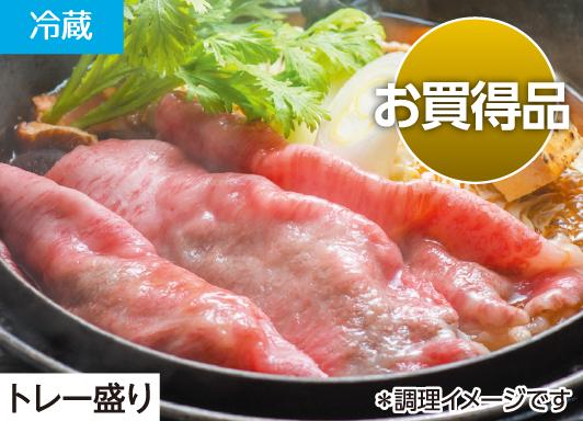 米沢牛赤身すき焼き用