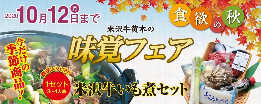 食欲の秋 米沢牛黄木の味覚フェア